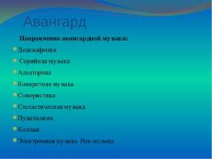 Авангард Направления авангардной музыки: Додекафония Серийная музыка Алеатор