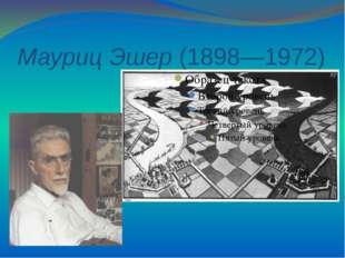 Мауриц Эшер(1898—1972)
