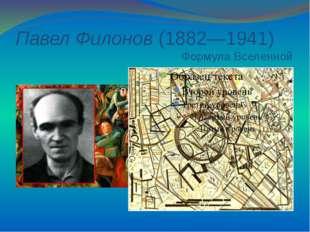 Павел Филонов(1882—1941) Формула Вселенной