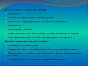 Особенности научного мышления(познания): объективность; развитость понятийно