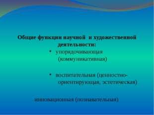Общие функции научной и художественной деятельности: упорядочивающая (коммун