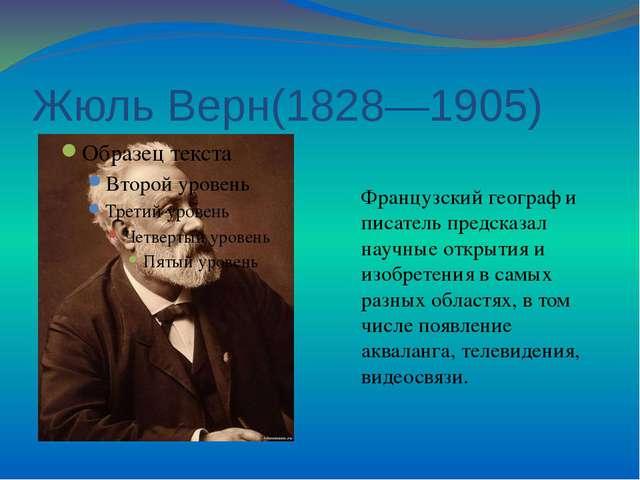 Жюль Верн(1828—1905) Французский географ и писатель предсказал научные открыт...