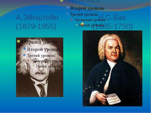 А.Эйнштейн И.С.Бах (1879-1955) (1685-1750)