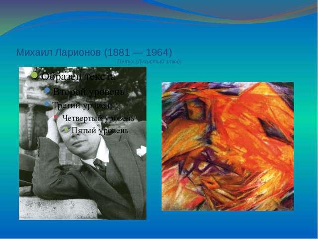 Михаил Ларионов (1881 — 1964) Петух (Лучистый этюд)