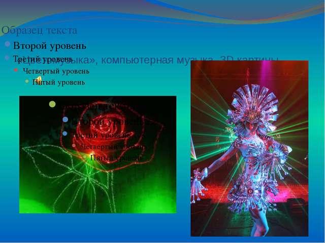 «Цветомузыка», компьютерная музыка, ЗD картины