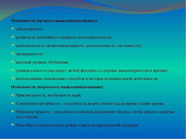 Особенности научного мышления(познания): объективность; развитость понятийно...