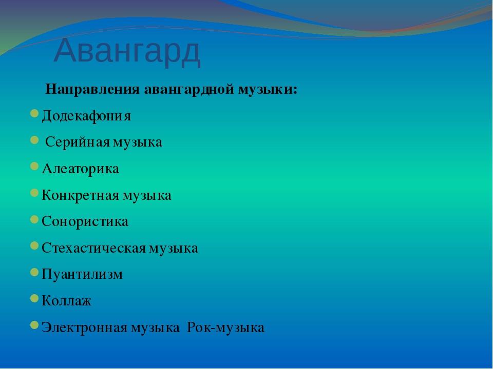 Авангард Направления авангардной музыки: Додекафония Серийная музыка Алеатор...