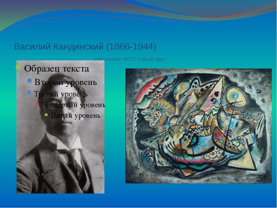 Василий Кандинский (1866-1944) композиция №217 Серый овал