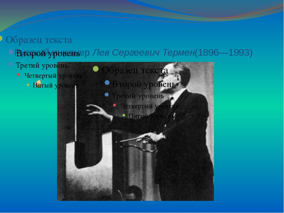 Русский инженер Лев Сергеевич Термен(1896—1993)