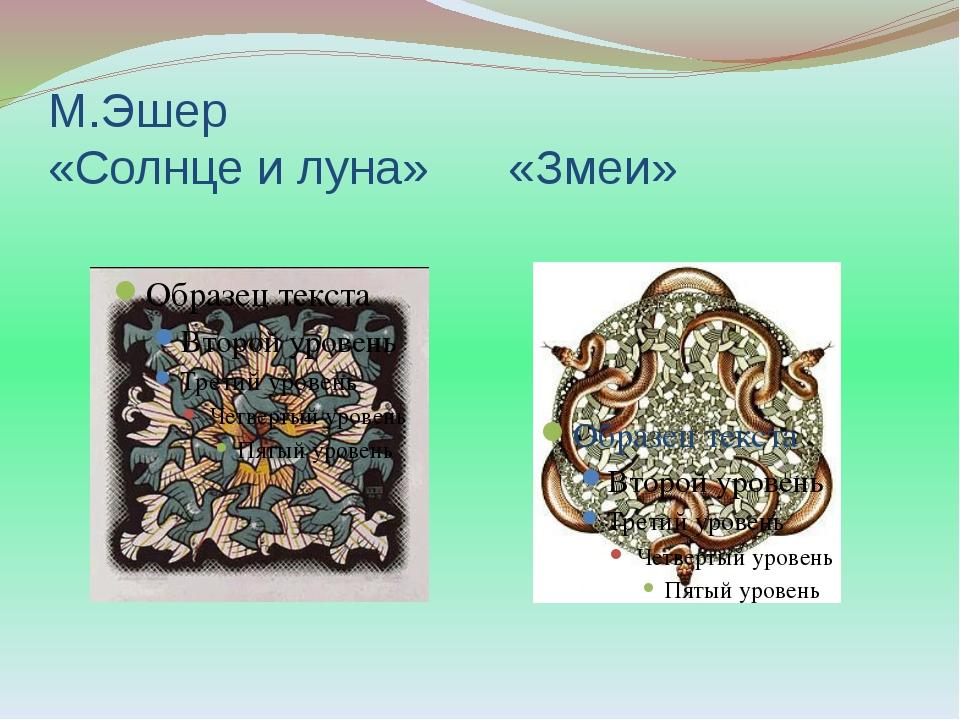 М.Эшер «Солнце и луна» «Змеи»