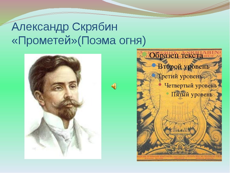 Александр Скрябин «Прометей»(Поэма огня)