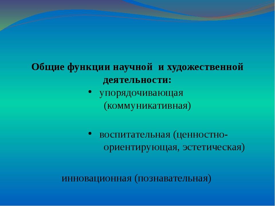 Общие функции научной и художественной деятельности: упорядочивающая (коммун...