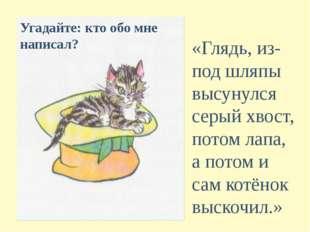«Глядь, из-под шляпы высунулся серый хвост, потом лапа, а потом и сам котёнок
