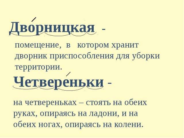 Дворницкая - Четвереньки - помещение, в котором хранит дворник приспособления...