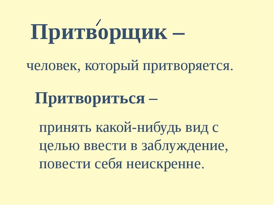 Притворщик – человек, который притворяется. Притвориться – принять какой-нибу...