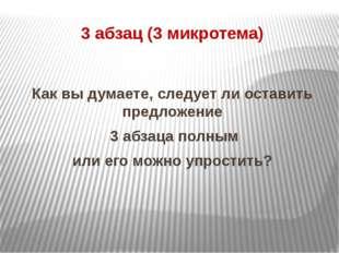 3 абзац (3 микротема) Как вы думаете, следует ли оставить предложение 3 абзац