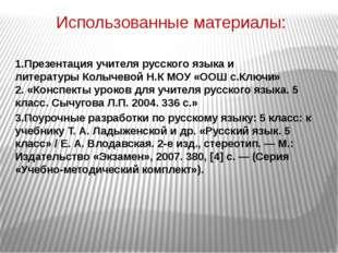 Использованные материалы: 1.Презентация учителя русского языка и литературы К