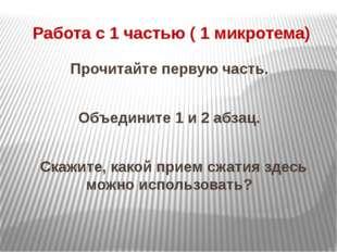 Работа с 1 частью ( 1 микротема) Прочитайте первую часть. Объедините 1 и 2 аб