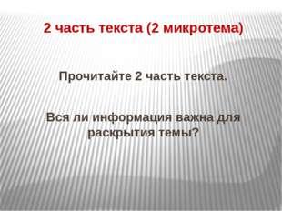 2 часть текста (2 микротема) Прочитайте 2 часть текста. Вся ли информация важ