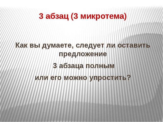 3 абзац (3 микротема) Как вы думаете, следует ли оставить предложение 3 абзац...