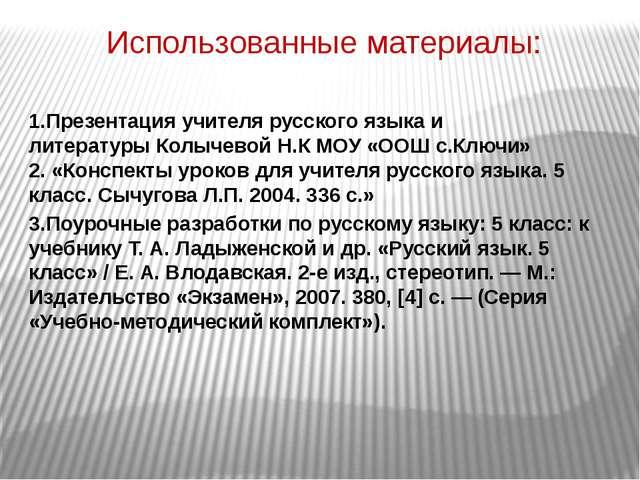 Использованные материалы: 1.Презентация учителя русского языка и литературы К...