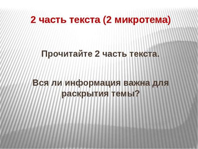 2 часть текста (2 микротема) Прочитайте 2 часть текста. Вся ли информация важ...