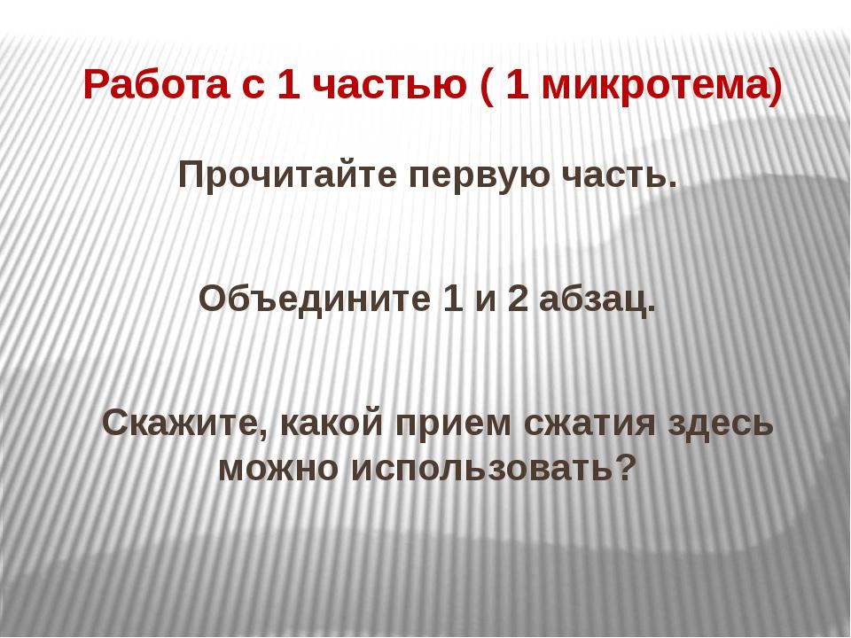 Работа с 1 частью ( 1 микротема) Прочитайте первую часть. Объедините 1 и 2 аб...