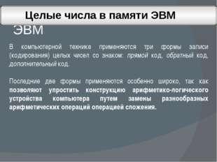 Целые числа в памяти ЭВМ В компьютерной технике применяются три формы записи
