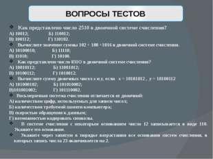 ВОПРОСЫ ТЕСТОВ Как представлено число 2510 в двоичной системе счисления? А) 1