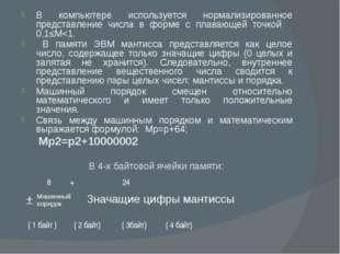 В компьютере используется нормализированное представление числа в форме с пла