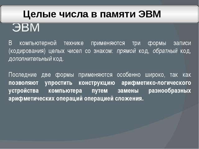 Целые числа в памяти ЭВМ В компьютерной технике применяются три формы записи...