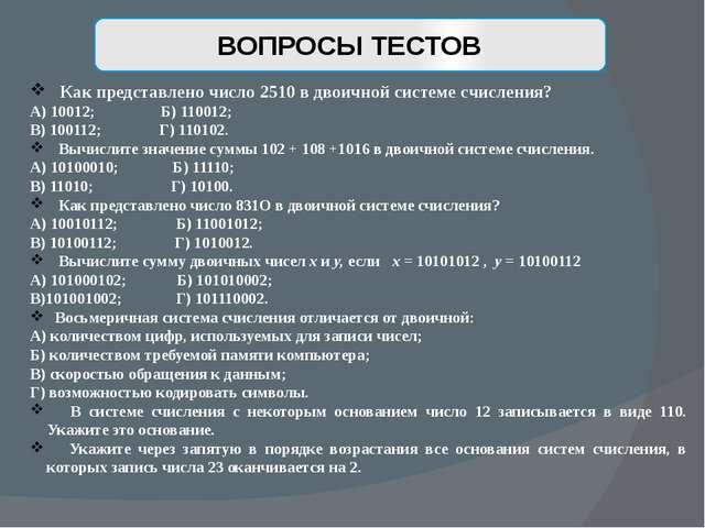 ВОПРОСЫ ТЕСТОВ Как представлено число 2510 в двоичной системе счисления? А) 1...