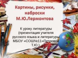 К уроку литературы (презентация учителя русского языка и литературы МБОУ «СОШ