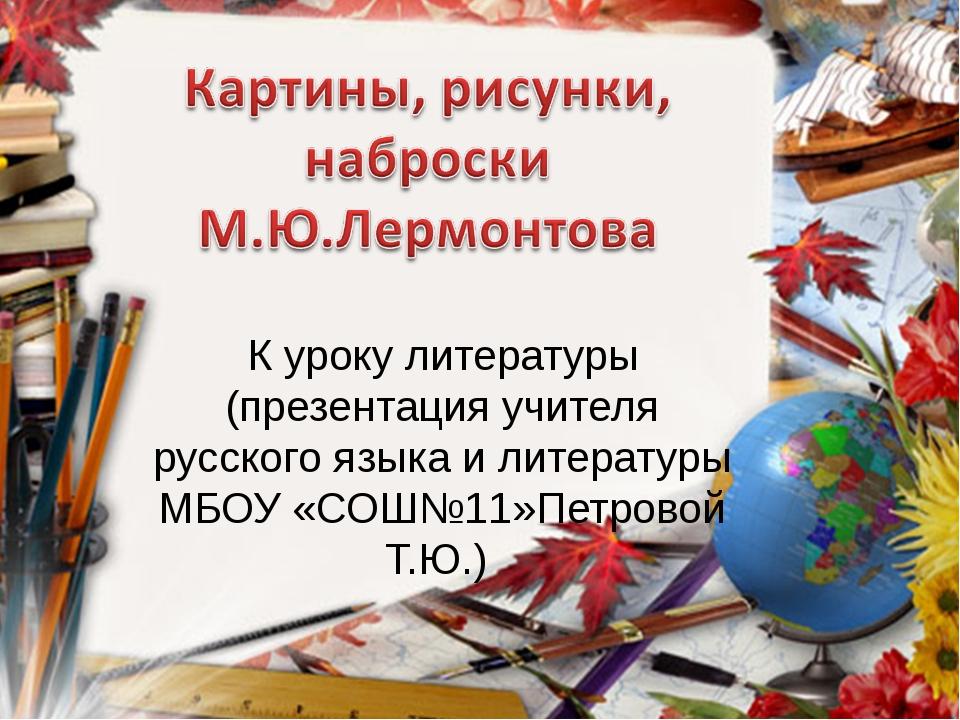 К уроку литературы (презентация учителя русского языка и литературы МБОУ «СОШ...