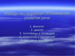 Методы исследования особенностей развития речи 1. монолог 2. диалог 3. послов