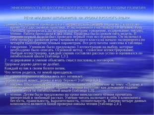ЭФФЕКТИВНОСТЬ ПЕДАГОГИЧЕСКОГО ИССЛЕДОВАНИЯ МЕТОДИКИ РАЗВИТИЯ РЕЧИ МЛАДШИХ ШКО