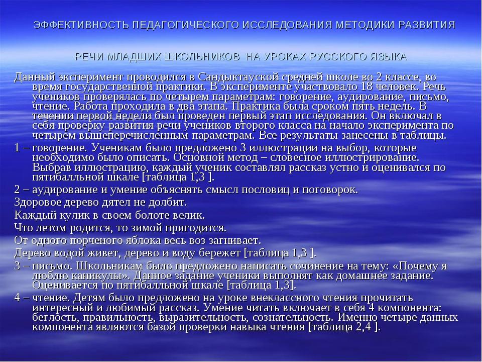 ЭФФЕКТИВНОСТЬ ПЕДАГОГИЧЕСКОГО ИССЛЕДОВАНИЯ МЕТОДИКИ РАЗВИТИЯ РЕЧИ МЛАДШИХ ШКО...