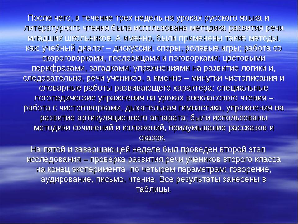 После чего, в течение трех недель на уроках русского языка и литературного чт...
