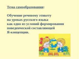 Тема самообразования: Обучение речевому этикету на уроках русского языка как