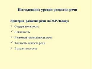 Исследование уровня развития речи Критерии развития речи по М.Р.Львову: Содер