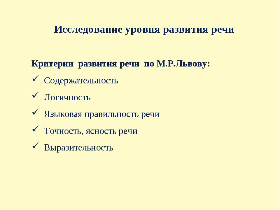 Исследование уровня развития речи Критерии развития речи по М.Р.Львову: Содер...