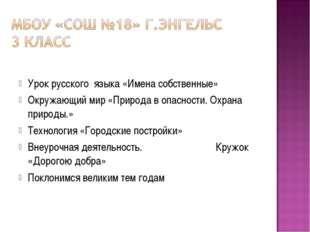Урок русского языка «Имена собственные» Окружающий мир «Природа в опасности.