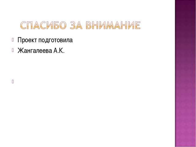 Проект подготовила Жангалеева А.К.