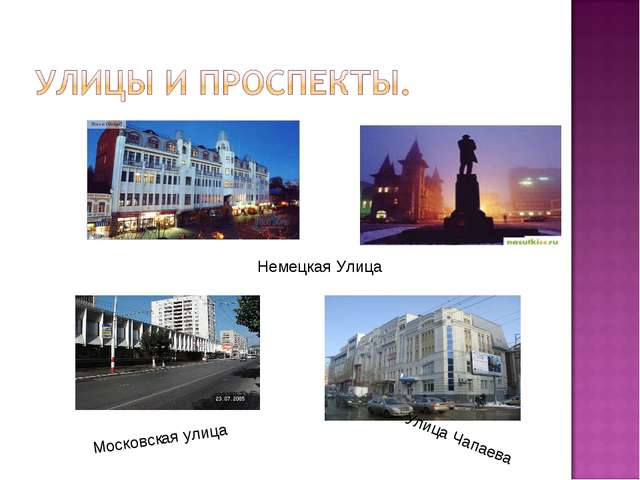 Московская улица Немецкая Улица Улица Чапаева