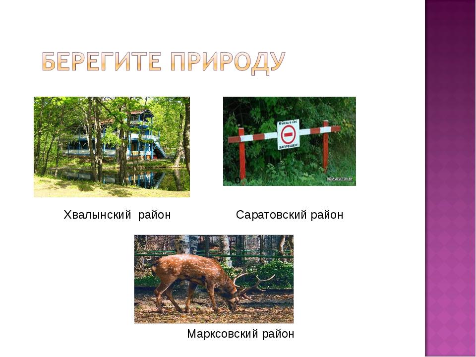 Хвалынский район Саратовский район Марксовский район о