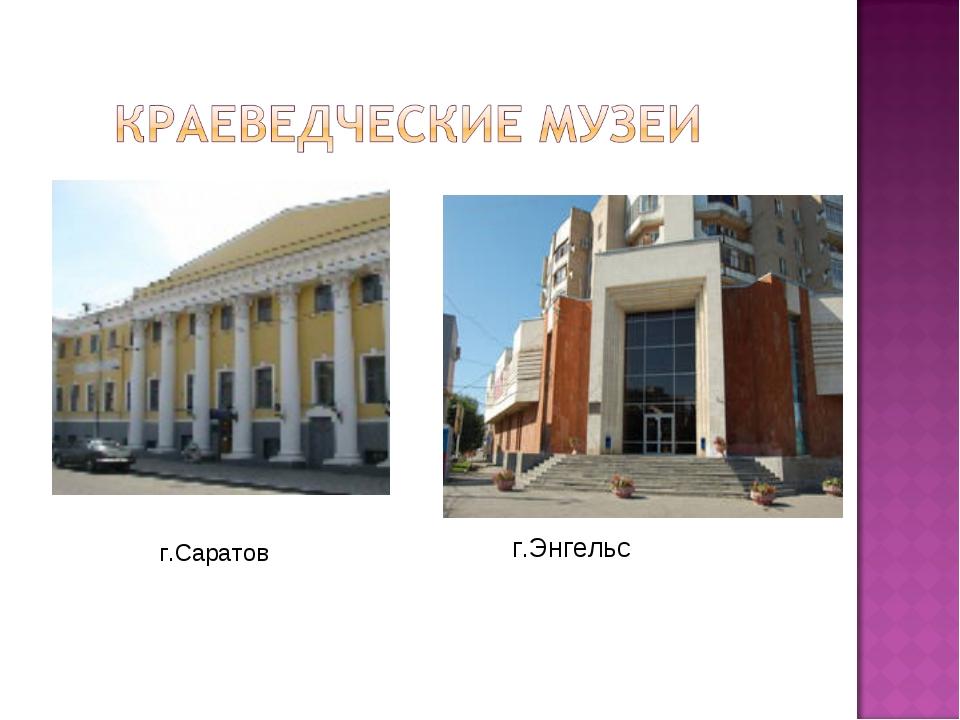 г.Саратов г.Энгельс