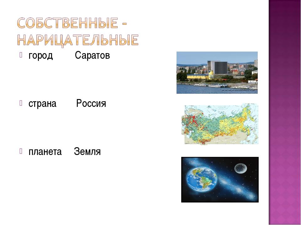 город Саратов страна Россия планета Земля