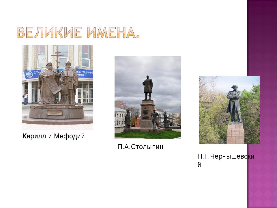 Кирилл и Мефодий Н.Г.Чернышевский П.А.Столыпин
