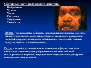 Составные части ритуального действия: Изображения Музыка Маски Статуэтки Тату