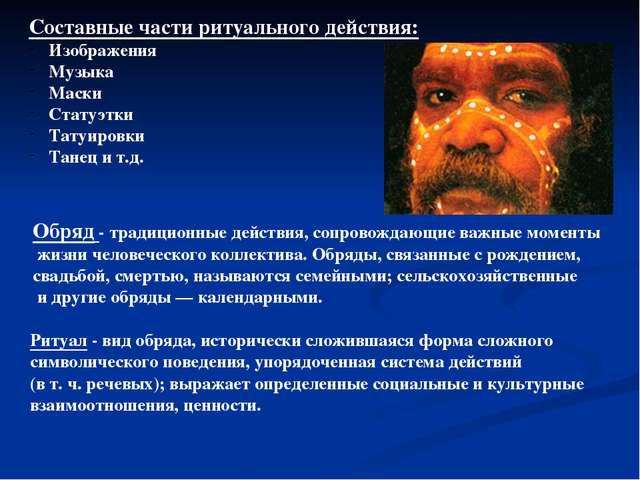 Составные части ритуального действия: Изображения Музыка Маски Статуэтки Тату...